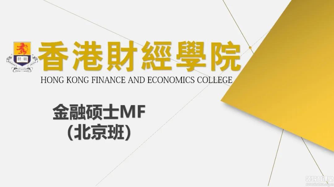 香港财经学院金融硕士MF(北京班)