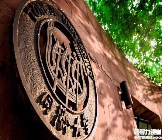 同济大学地产企业转型与高质量发展高级研修班(上海)