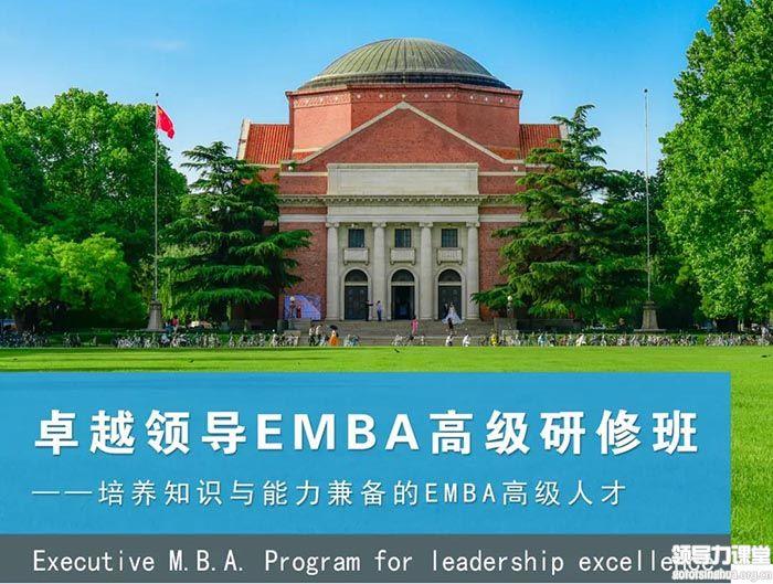 卓越领导EMBA高级研修班
