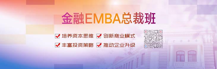 b北丰商业领袖EMBA班