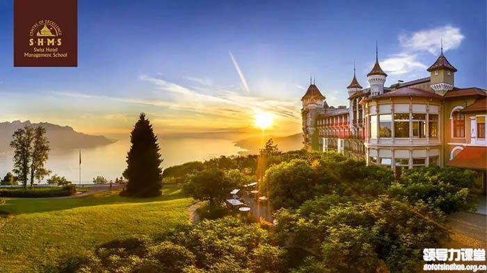 瑞士酒店管理大学工商管理硕士(MBA)