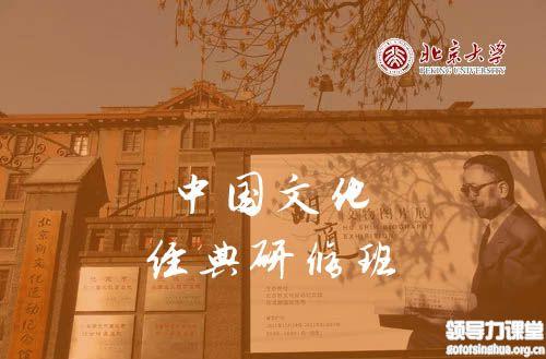 北京大学中国文化与经典研修班