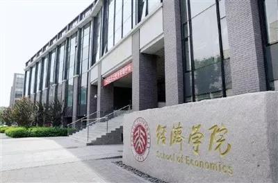 北京大学金融与投资研修班
