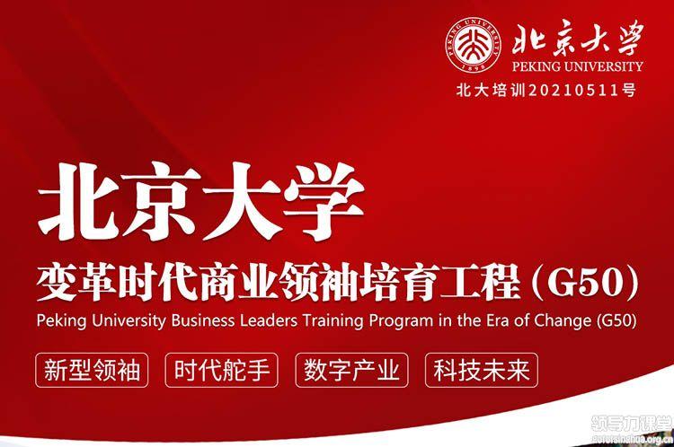 北京大学变革时代商业领袖培育工程(G50)