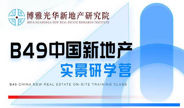 中国新地产实景研学营